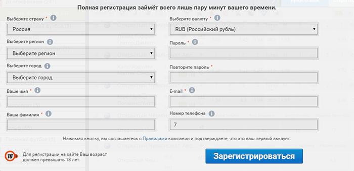 регистрация 1xbet сайт