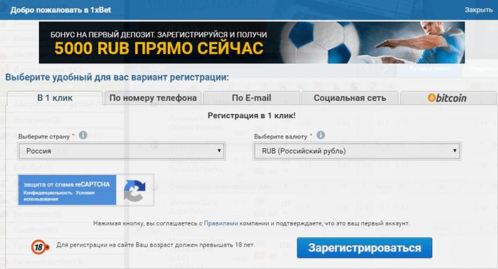 телефона по регистрация 1xbet на номеру