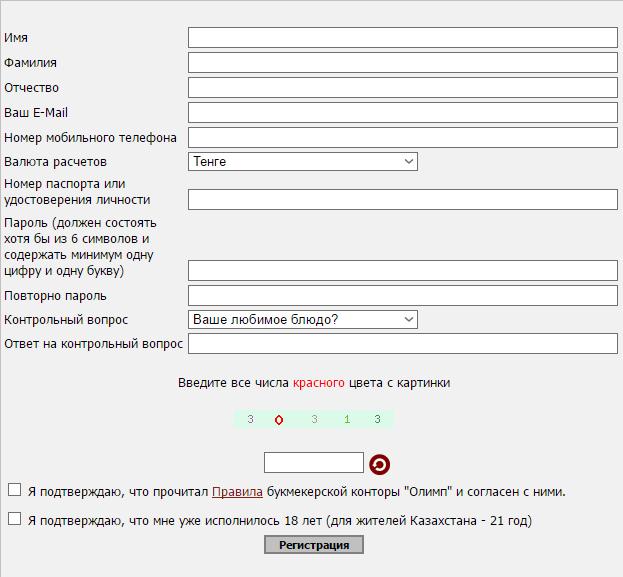 на букмекерская контора олимп регистрация